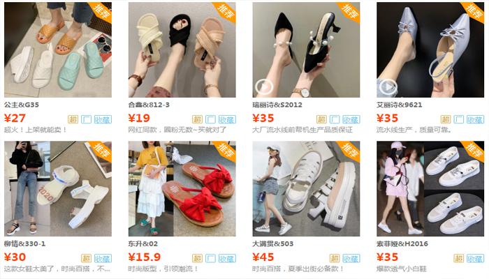 Lấy sỉ giày dép Quảng Châu trên các trang thương mại điện tử